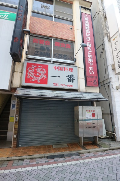 10月19日に閉店した「中国料理一番」(イトーヨーカドー向かい)