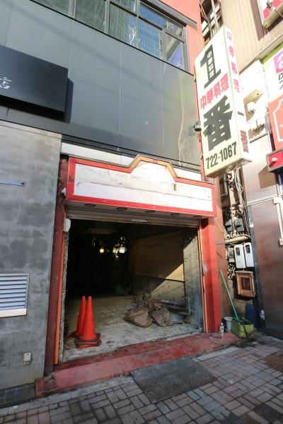 10月21日に閉店した「中国料理一番」(武蔵小杉駅南口駅前)