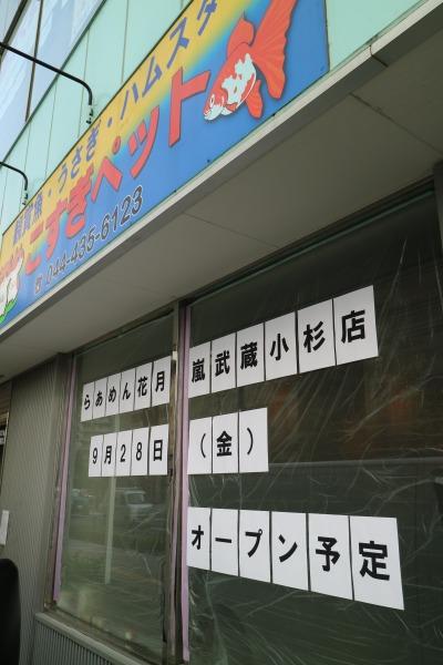 らあめん花月嵐武蔵小杉店のオープン告知