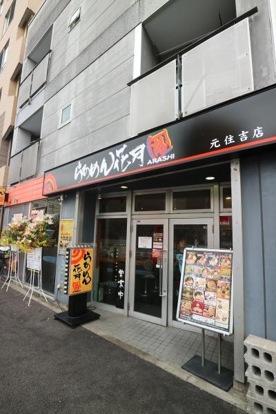 らぁめん花月嵐元住吉店