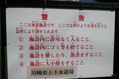 水道施設の警告
