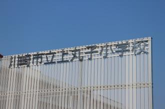 フェンスの「上丸子小学校」の文字