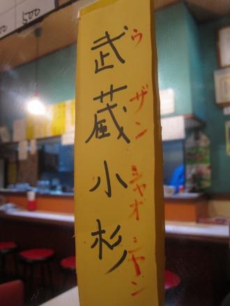 「武蔵小杉(ウザンシャオシャン)」