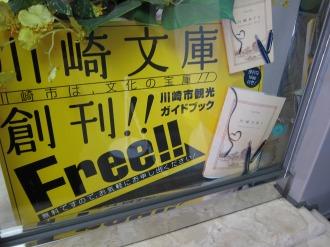 川崎市役所本庁舎で配布されている「川崎文庫 川崎日和り」