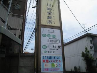 かつての「川崎営業所」バス停