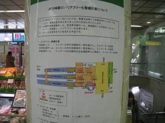 JR川崎駅のバリアフリー化整備計画について