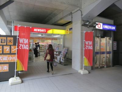 川崎信用金庫 武蔵小杉駅横須賀線口出張所