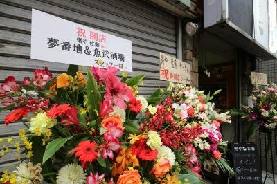 夢番地&魚武酒場などからの祝花