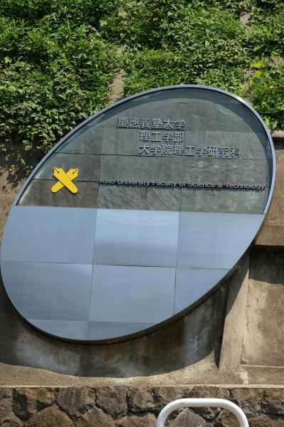 慶應義塾大学理工学部・大学院理工学研究科の銘板