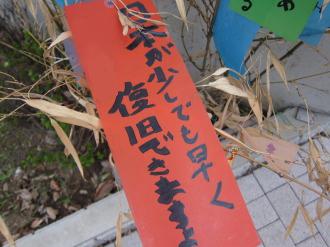 「日本が少しでも復旧できますように」