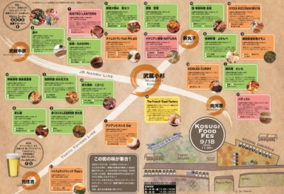 「小杉フードフェス」の出店一覧と会場マップ