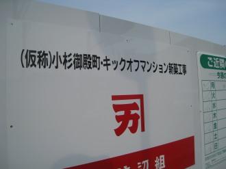 (仮称)小杉御殿町・キックオフマンション