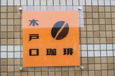 木戸口珈琲の看板