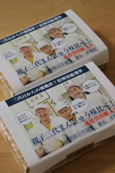 「三代目からの挑戦状!桔梗屋総選挙」