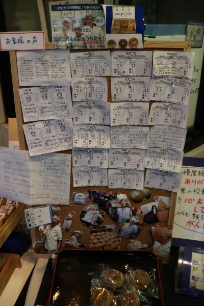 「桔梗屋総選挙」の「ゆべし饅頭」販売開始