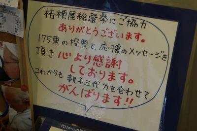 桔梗屋から感謝のメッセージ