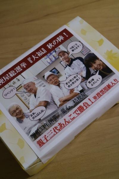 桔梗屋総選挙「大福」秋の陣