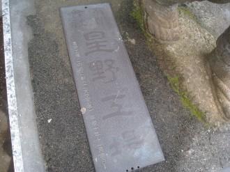 二宮金次郎像の銘板