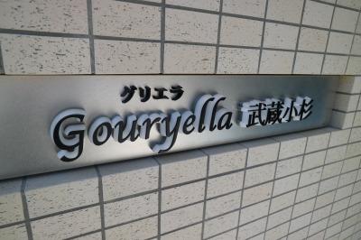 グリエラ武蔵小杉の銘板