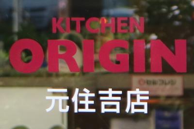 キッチンオリジン元住吉店