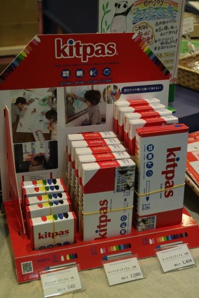 日本理化学の「キットパス」