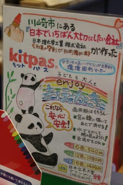 川崎市市民ミュージアムのミュージアムショップで販売