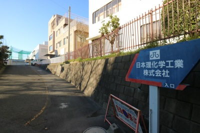 高津区久地の日本理化学株式会社