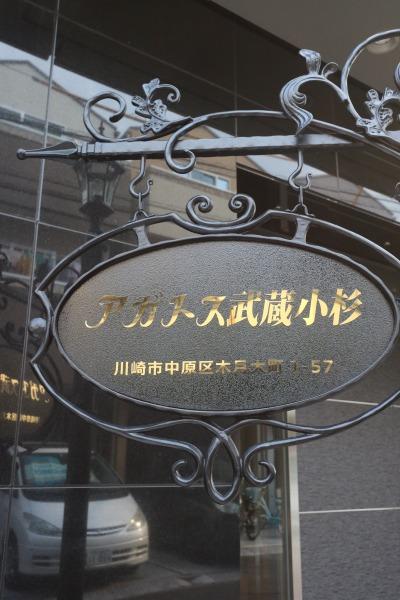 アガトス武蔵小杉