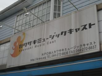 NPO法人カワサキミュージックキャスト 事務所