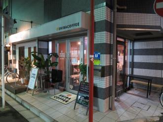 新丸子のSHIBA COFFEE