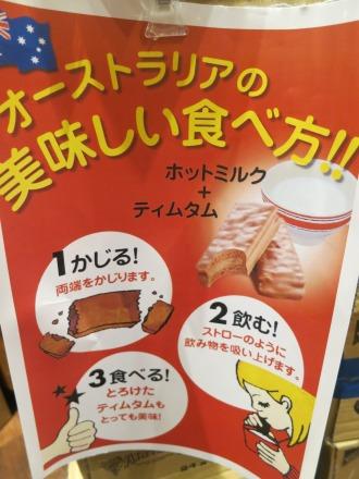 カルディ武蔵小杉東急スクエア店で紹介されていた「Tim Tam」の食べ方