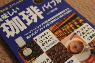 課題図書「美味しい珈琲バイブル」