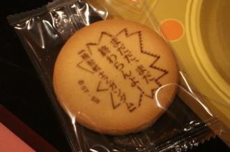 「名せりふクッキー シャアバージョン」