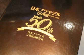 「日本プラモデル50年史」