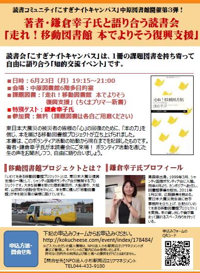 著者・鎌倉幸子氏と語り合う読書会「走れ!移動図書館 本でよりそう復興支援」