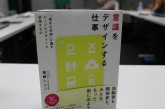 課題図書「意識をデザインする仕事 『福祉の常識』を覆すピープルデザインが目指すもの」