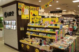 有隣堂武蔵小杉東急スクエア店の「新潮文庫の100冊」