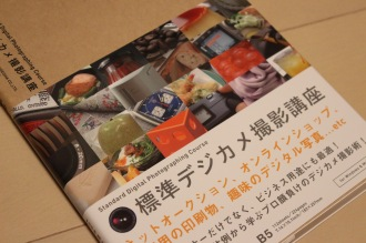 課題図書「標準デジカメ撮影講座」
