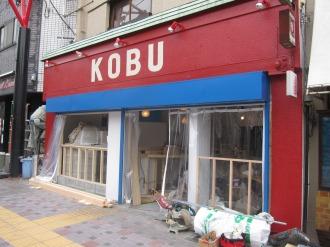 法政通り商店街のイタリアンバール「KOBU」