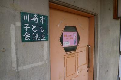 「川崎市子ども会議室」