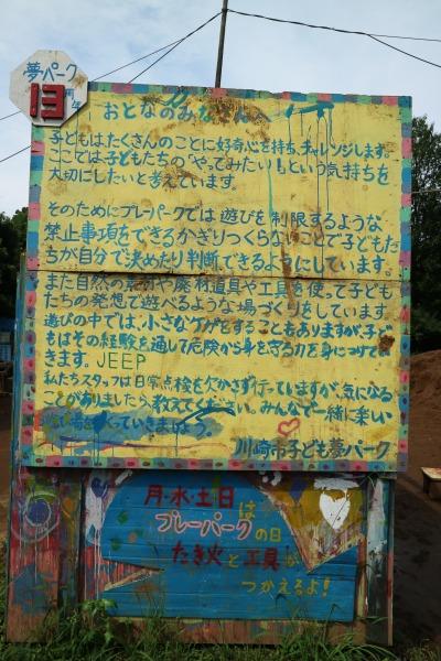 「こどものまち」に近いコンセプトをもつ「川崎市子ども夢パーク」