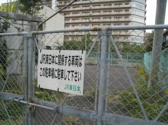 JR東日本による掲示
