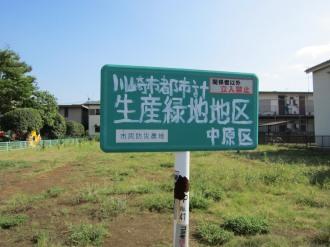 隣接地の生産緑地の標識