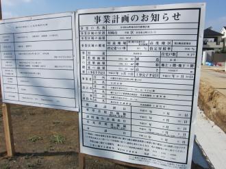 向かい側の農地の事業計画