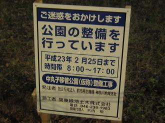 公園整備の告知