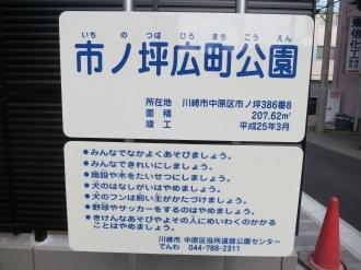 「市ノ坪広町公園」の看板と注意書き