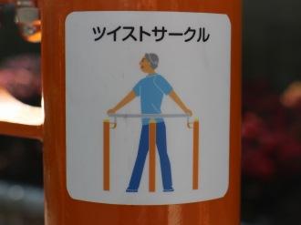 健康器具(ツイストサークル)