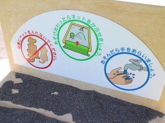 砂場利用上の注意