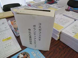 NPO法人事務所のボランティア募集BOX