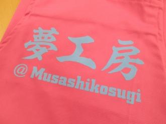 「夢工房@Musashikosugi」の当日のユニフォーム